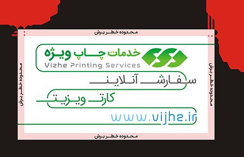 راهنمای طراحی کارت ویزیت دورصاف چاپ ویژه
