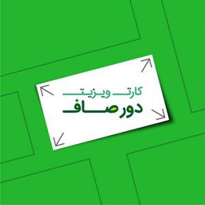 کارت ویزیت دور صاف