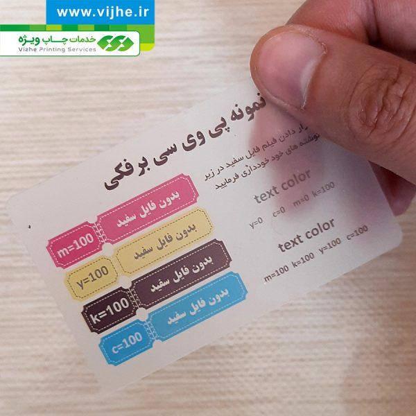 کارت ویزیت (PVC) برفکی نیمه شفاف