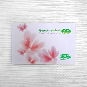 کارت ویزیت پی وی سی (PVC) 500 میکرونچاپ آنلاین کارت ویزیت پی وی سی (PVC) 500 میکرون