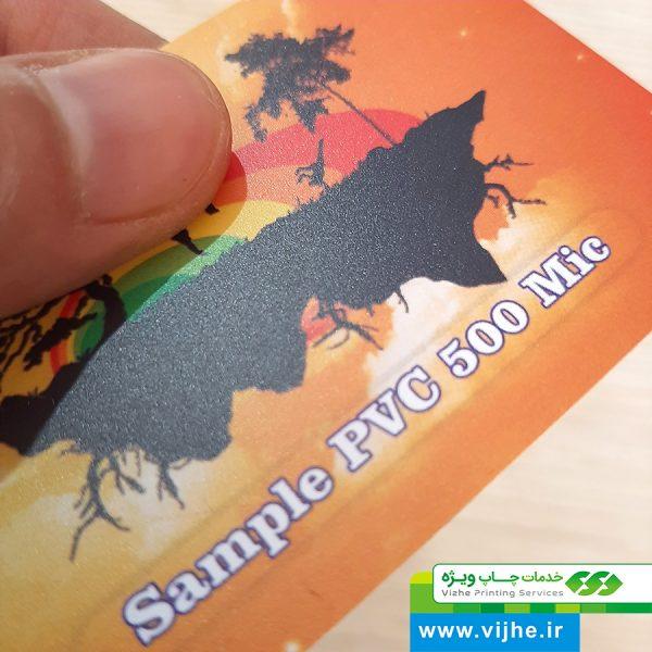 کارت ویزیت پی وی سی (PVC) 500 میکرون