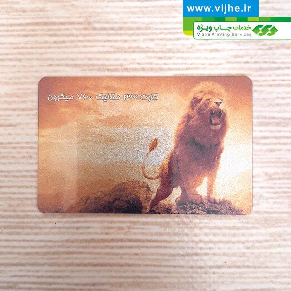 کارت ویزیت پی وی سی (PVC) 760 میکرون متالیک
