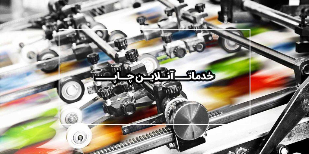 خدمات آنلاین چاپ ویژه