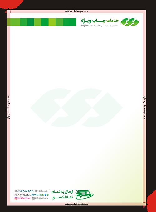 راهنمای طراحی سربرگ A4 چاپ ویژه