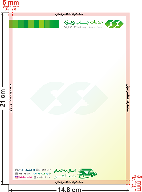 راهنمای طراحی سربرگ A5 چاپ ویژه