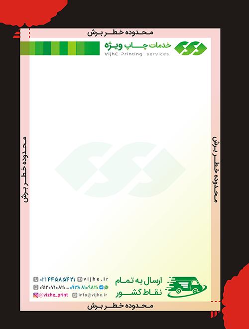 راهنمای طراحی سربرگ A6 چاپ ویژه