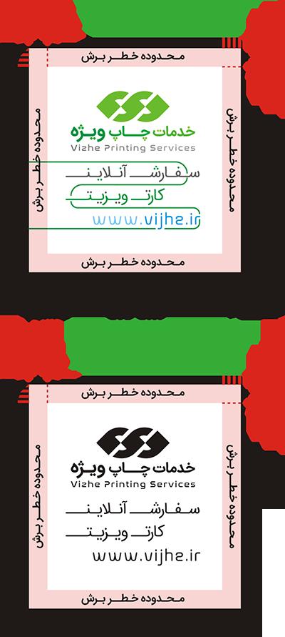 راهنمای طراحی کارت ویزیت لمینت برجسته دورگرد مربع چاپ ویژه