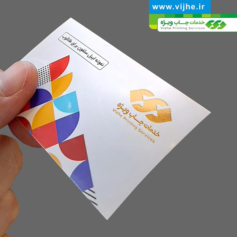 چاپ آنلاین لیبل طلاکوب سلفون براق - چاپ ویژه