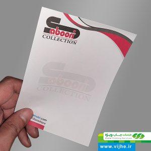 چاپ آنلاین یادداشت کوچکتر از A6 تحریر 80 گرم