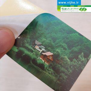 چاپ آنلاین لیبل کاغذی سلفون مات