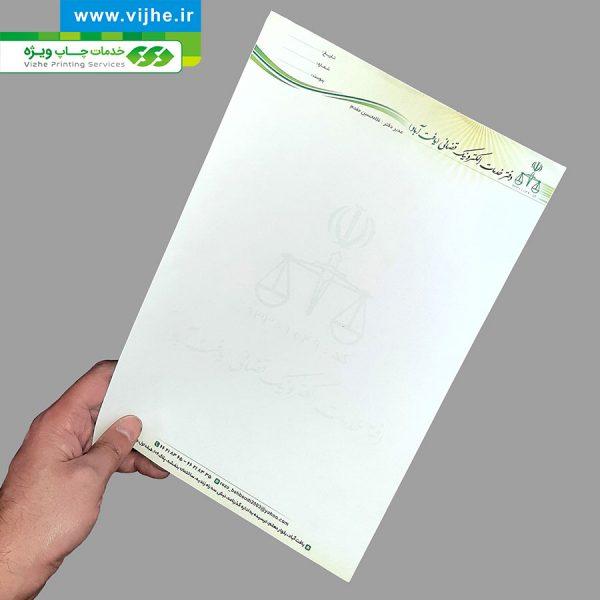 چاپ آنلاین سربرگ کوچکتر از A4 تحریر 80 گرم چاپ ویژه