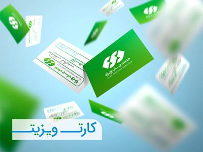 چاپ آنلاین انواع کارت ویزیت
