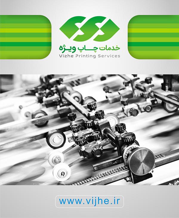 درباره خدمات چاپ ویژه | سامانه سفارش آنلاین طراحی و چاپ