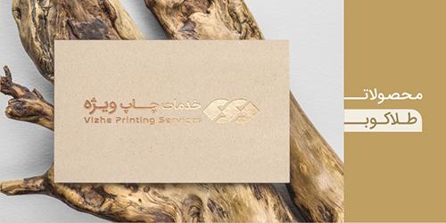 چاپ آنلاین محصولات طلاکوب