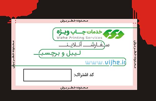 راهنمای طراحی لیبل یووی فیلتردار _ چاپ ویژه