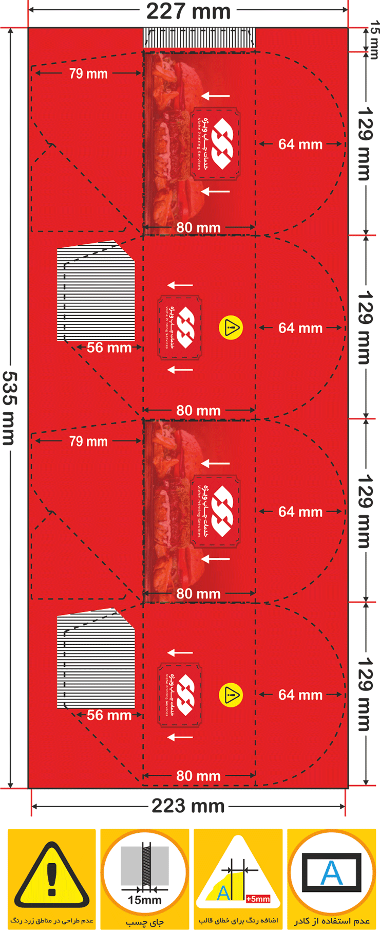نحوه صحیح طراحی جعبه همبرگر بیرون بر مدل گلبرگ _ چاپ ویژه