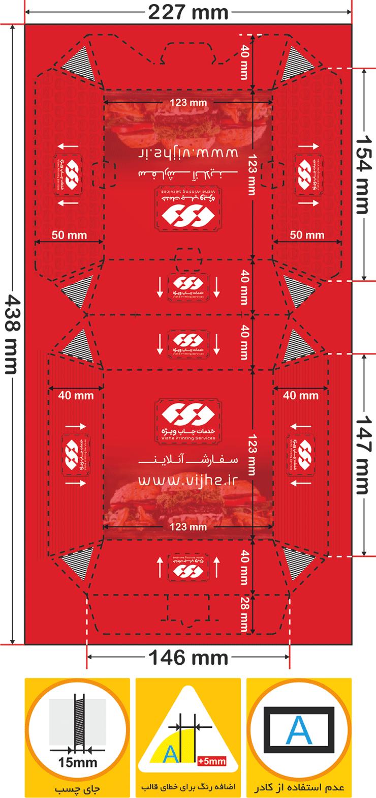 نحوه صحیح طراحی جعبه همبرگر قفل دار صدفی _ چاپ ویژه