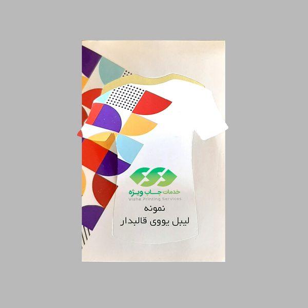 چاپ آنلاین لیبل یووی قالب دار طرح دلخواه _ چاپ ویژه