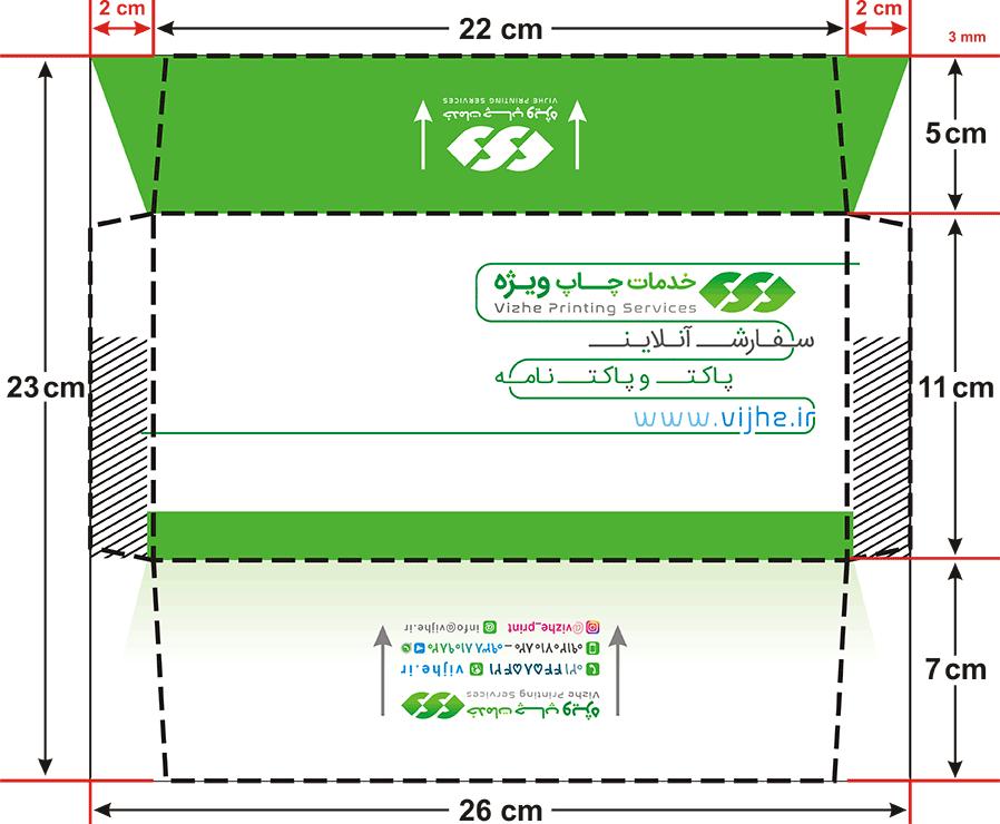 راهنمای طراحی پاکت نامه درب روی طول چاپ ویژه