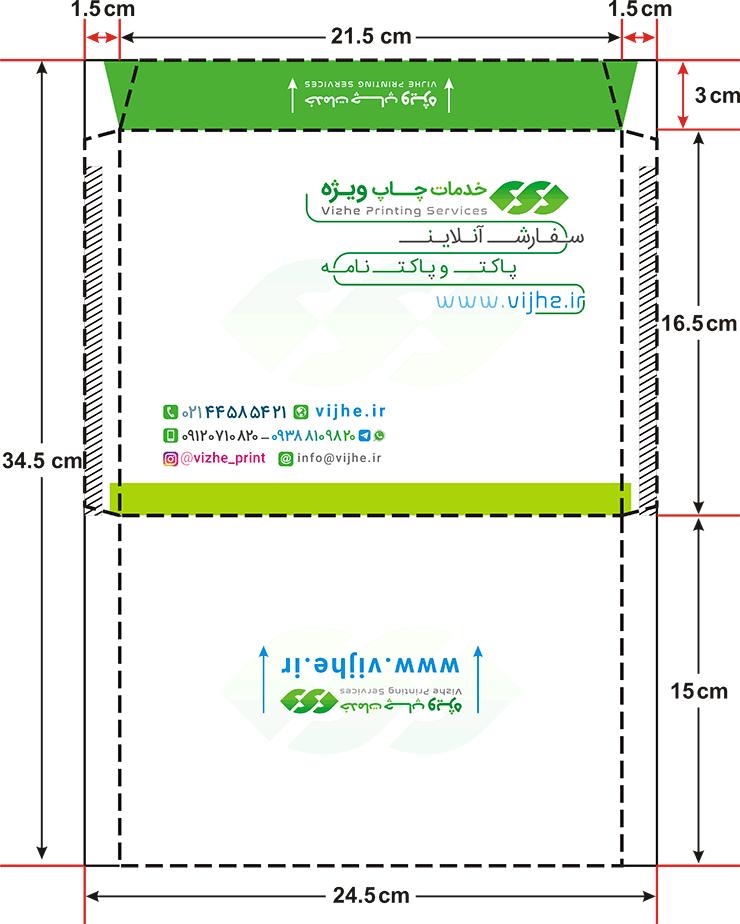 راهنمای طراحی پاکت A5 افقی درب روی طول چاپ ویژه