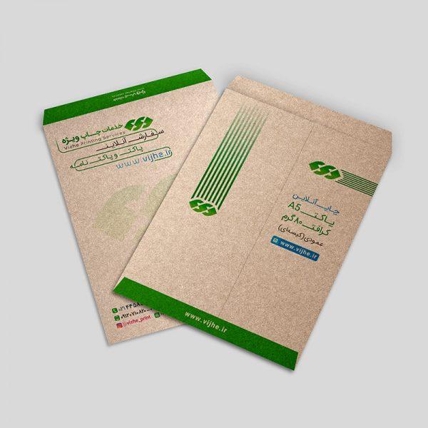 چاپ آنلاین پاکت A5 کرافت 80 گرم عمودی چاپ ویژه