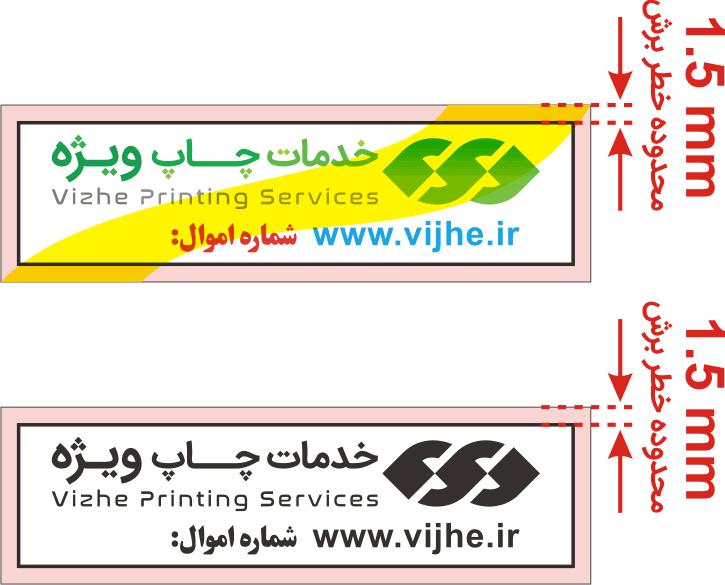راهنمای طراحی برچسب اموال شبرنگ چاپ ویژه