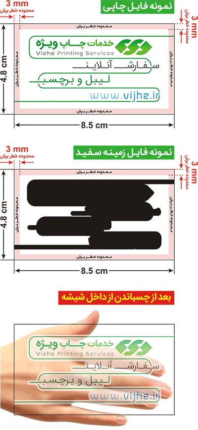 راهنمای طراحی لیبل شیشهای ناخوانا چاپ ویژه