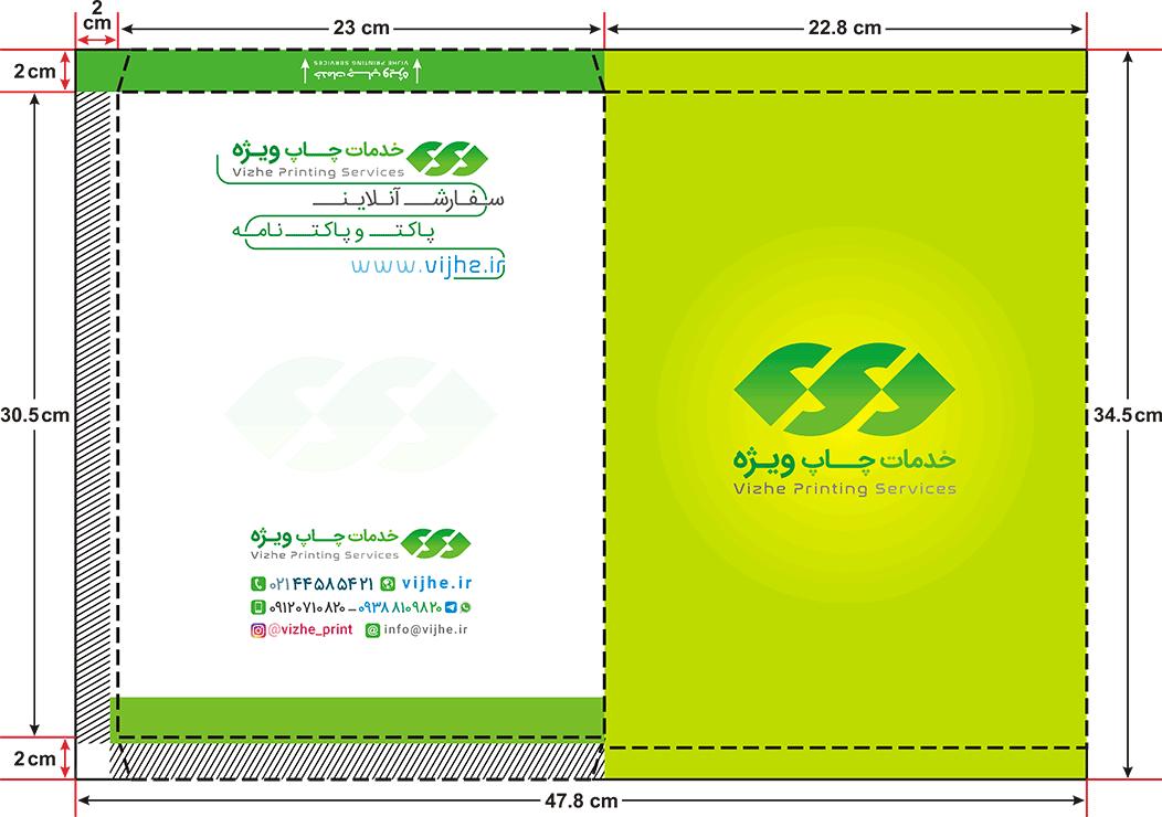 راهنمای طراحی پاکت A4 کارتی 140 گرم درب روی عرض چاپ ویژه