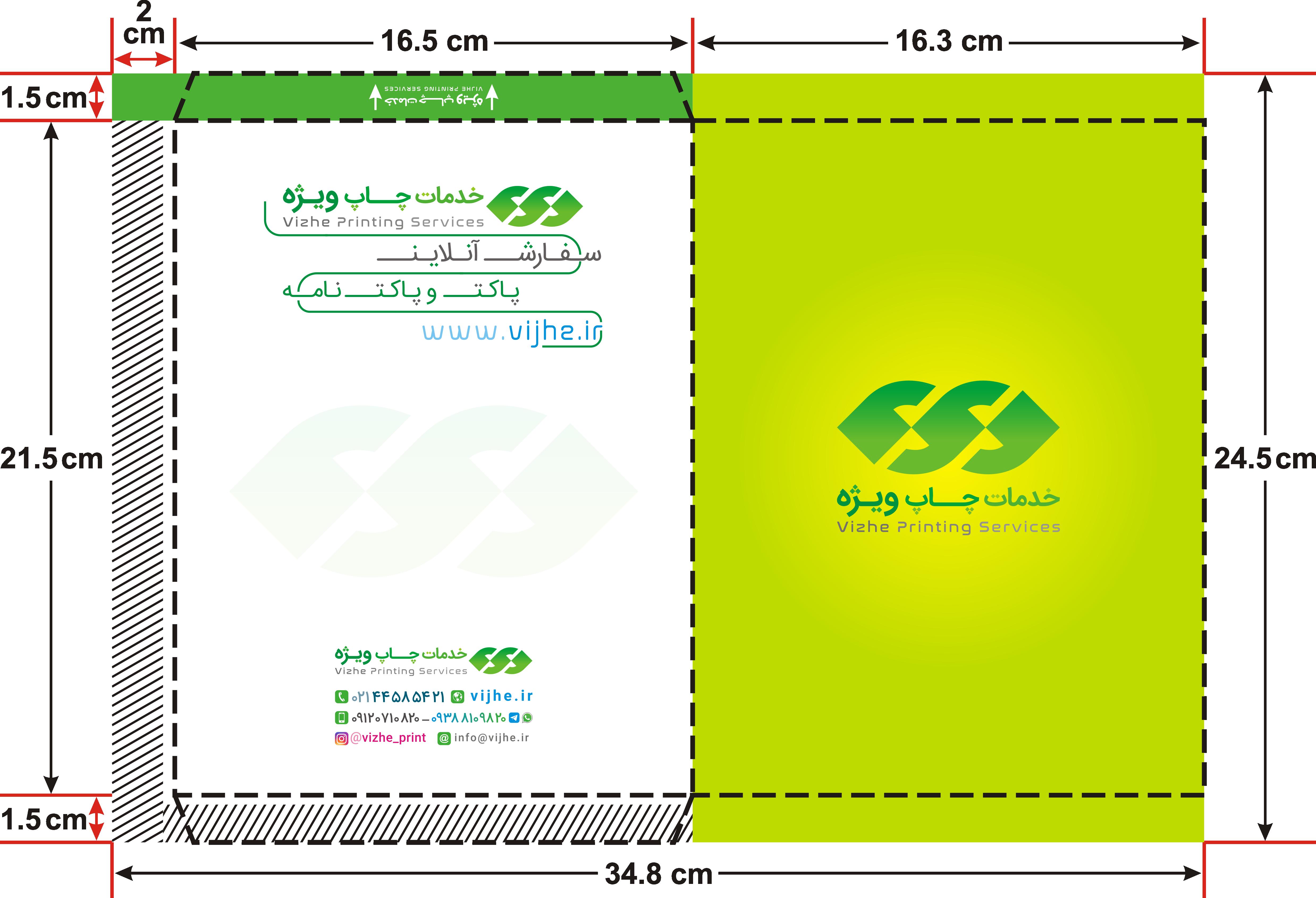 راهنمای طراحی پاکت A5 کارتی 140 گرم درب روی عرض چاپ ویژه