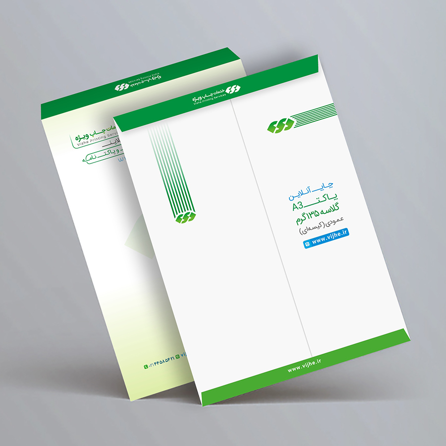 چاپ پاکت A3 گلاسه 135 گرم عمودی (پاکت کیسه ای A3) چاپ ویژه