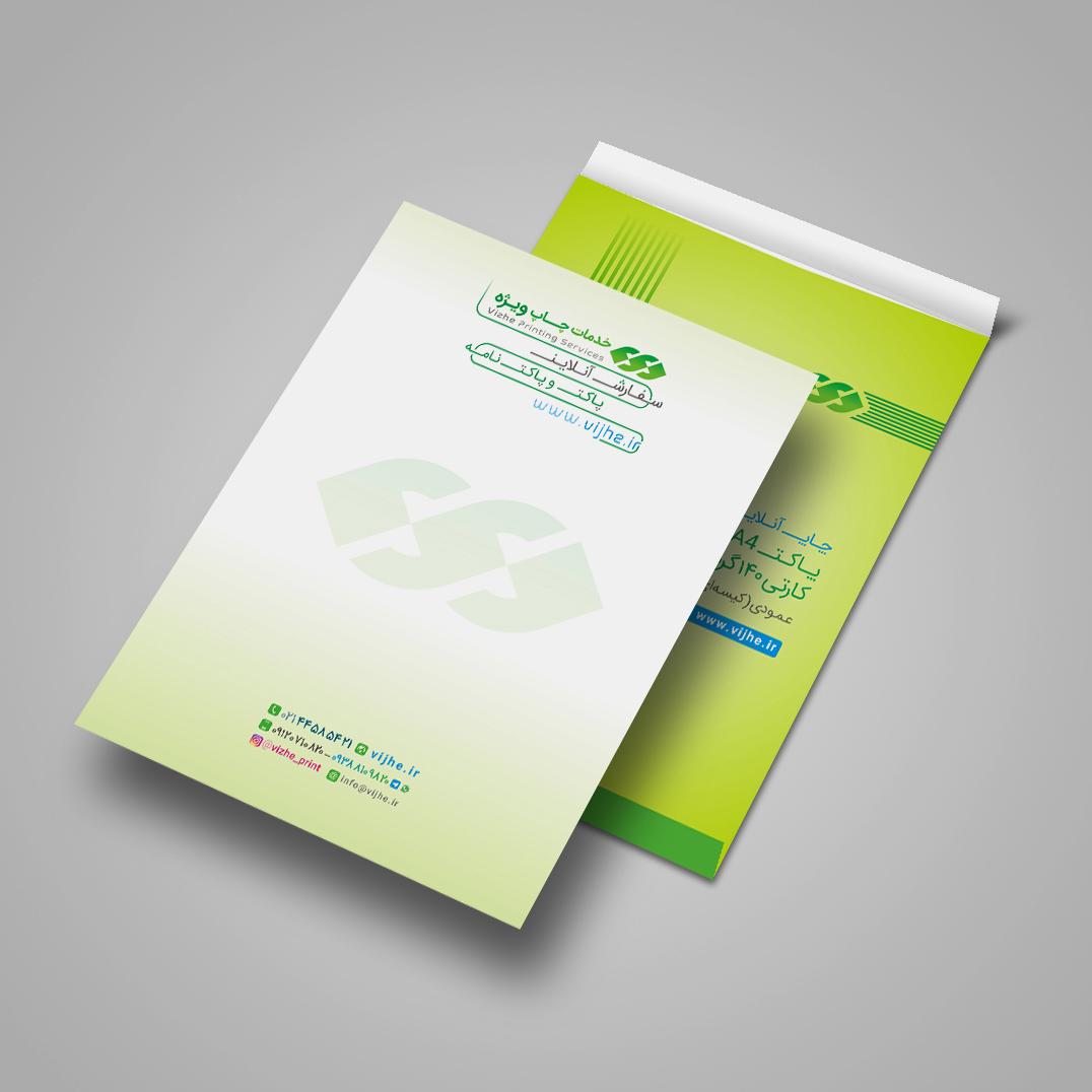 چاپ پاکت A4 کارتی 140 گرم عمودی فروشگاه چاپ آنلاین ویژه