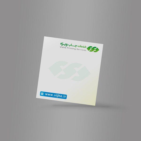 چاپ یادداشت مربع 10 در 9.6 سانتی متر فروشگاه چاپ آنلاین ویژه