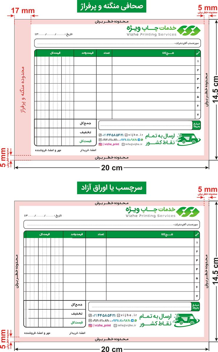 راهنمای طراحی فاکتور A5 افقی _ چاپ فاکتور ویژه