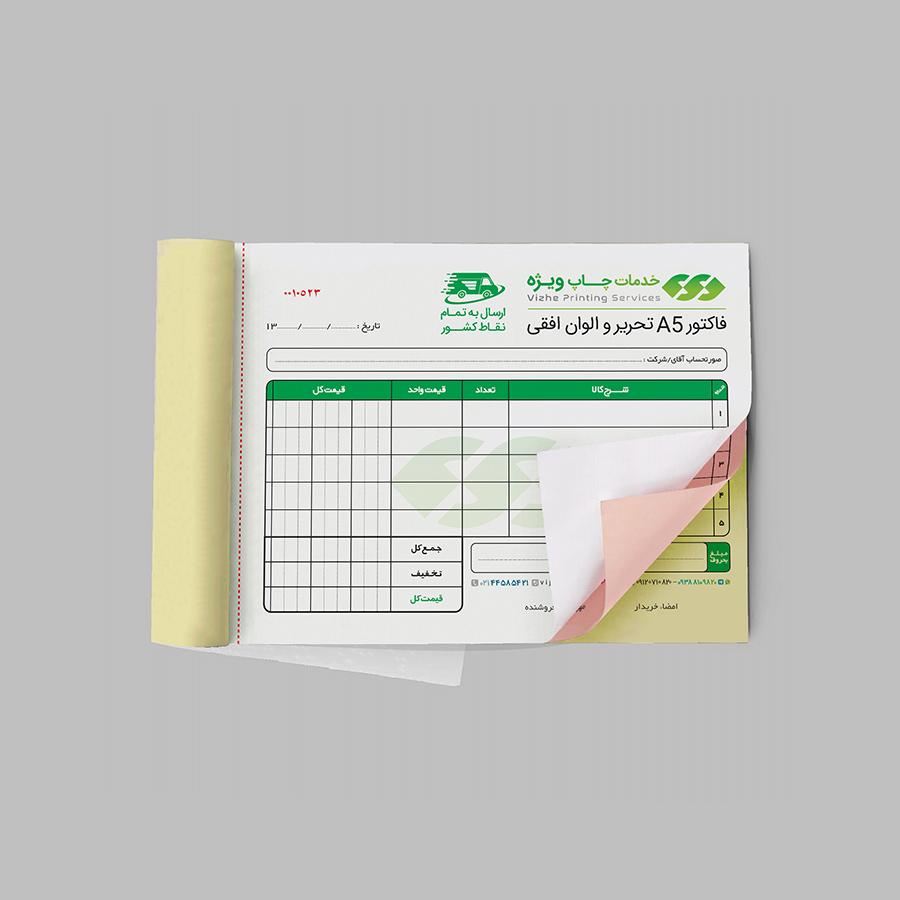 چاپ فاکتور A5 تحریر و الوان ایرانی افقی چاپ ویژه
