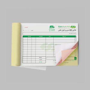 چاپ فاکتور B5 تحریر و الوان ایرانی افقی چاپ ویژه