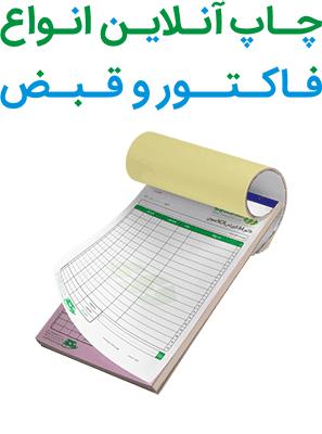 چاپ آنلاین انواع فاکتور و قبض چاپ ویژه